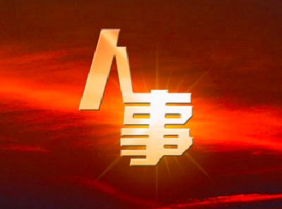 湖北3市16名干部任前公示公告:多人拟任正县级领导职务