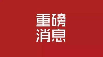 新中国成立70周年之际一批特赦对象被依法释放