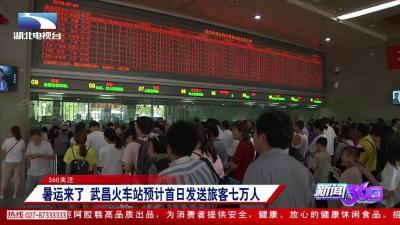 360關注:暑運來了 武昌火車站預計首日發送旅客七萬人