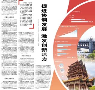 人民日报刊发蒋超良、王晓东署名文章《促进协调发展 激发创新活力》