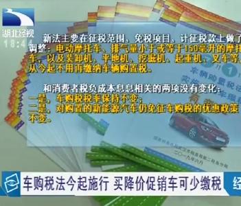 車購稅法7月起施行,買降價促銷車可少繳稅