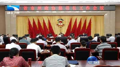 V视 | 全省市州政协秘书长会议提出 不断提高机关自身建设水