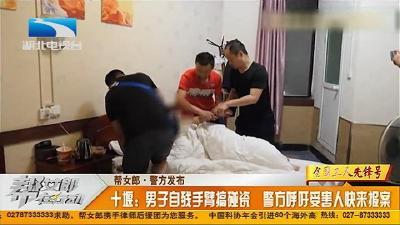 幫女郎 警方發布:十堰:男子自殘手臂搞碰瓷 警方呼吁受害人快來報案