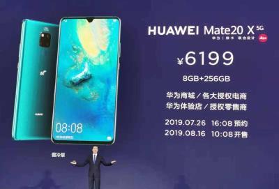 华为发布首款5G手机Mate 20 X:定价6199元