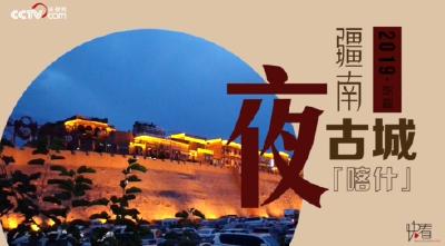 【新时代·幸福美丽新边疆】夜喀什:走进南疆古城的别样风情