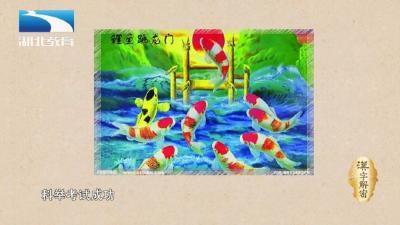 汉字解密|鱼:鱼为什么会成为古人心中的吉祥物呢?