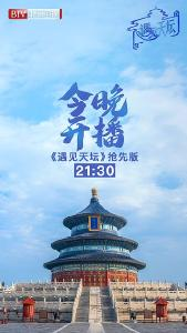 北京卫视《遇见天坛》冯绍峰讲述天坛故事