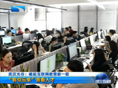 V视 | 武汉光谷:崛起互联网教育新一极