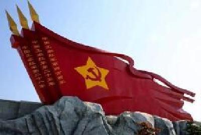 【中国稳健前行】中国共产党为什么能够创造奇迹