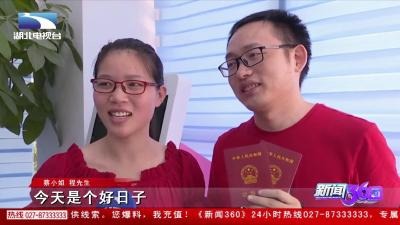 """360关注:""""七夕""""甜蜜升温  情侣扎堆领证"""