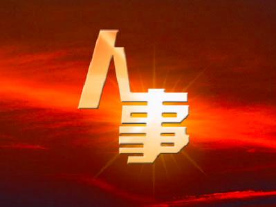 湖北任免、公示多名干部,涉武汉、襄阳、黄石、荆州、十堰等地