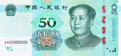 新版人民币真来了,本月底发行!