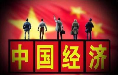 【中国稳健前行】中国经济为什么能够行稳致远