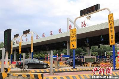 中国ETC服务平台正式运营 车主可在线申办ETC
