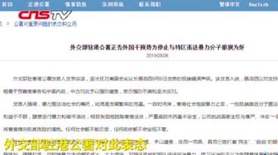 外交部:敦促美方立即停止插手香港事务 停止干涉中国内政
