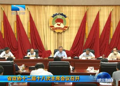 V视|省政协十二届十八次主席会议召开