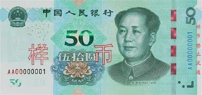 新版人民币30日起发行,银行网点可兑换 湖北地区不投放1元纸币