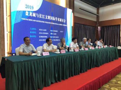 """为了""""城市之根""""的记忆:2019年盘龙城与长江文明国际学术研讨会在汉召开"""