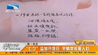 """帮·关注:""""七夕""""监狱开放日 亲情帮教暖人心"""