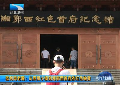 V视 | 壮丽70年·奋斗新时代——记者再走长征路 监利周老嘴:从商贸小镇到湘鄂西首府的红色蜕变