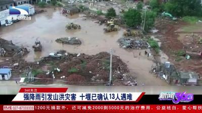 360关注:强降雨引发山洪灾害 十堰已确认13人遇难