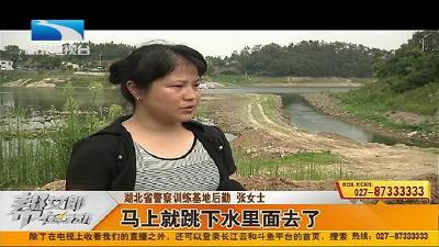 帮·关注:随州:痛心!水库发生溺水事故 两名大学生溺亡