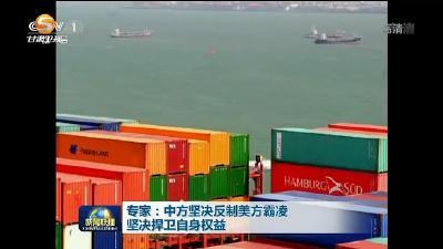 新华时评:坚决反制贸易霸凌 捍卫中方合法权益