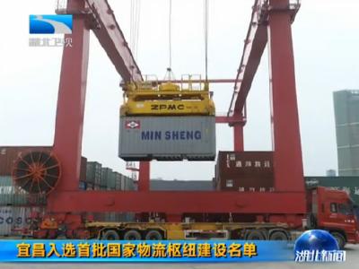 V视   宜昌入选首批国家物流枢纽建设名单