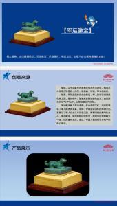 第七届世界军人运动会特许商品《军运徽宝》系列产品发布