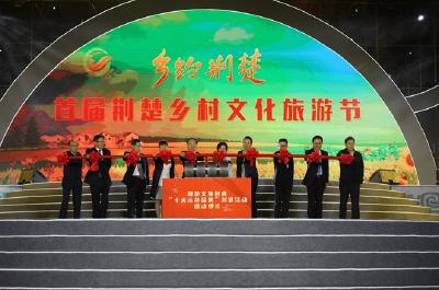 首届荆楚乡村文化旅游节隆重开幕  荆楚乡村旅游精品线路正式发布