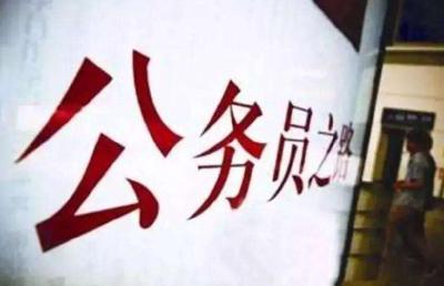 196人!湖北省直机关遴选公务员职位表看这里!