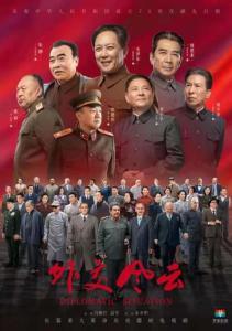 献礼新中国成立70周年 电视剧《外交风云》首播