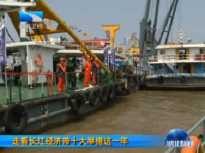 V视 走看长江经济带十大举措这一年:疏浚航道 升级岸电 守护一江清水