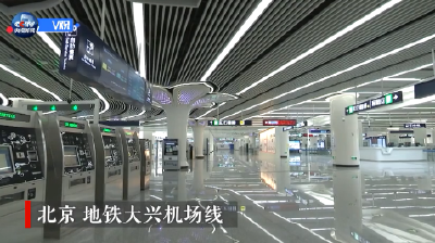 独家视频丨习近平乘坐轨道列车前往北京大兴国际机场