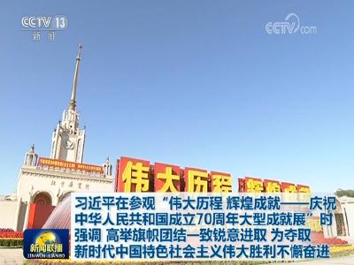 """习近平在参观""""伟大历程 辉煌成就——庆祝中华人民共和国成立70周年大型成就展""""时强调 高举旗帜团结一致锐意进取 为夺取新时代中国特色社会主义伟大胜利不懈奋进"""