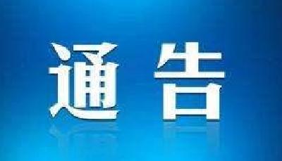 湖北省政府发通告:军运会期间,武汉市部分区域实施无线电管制