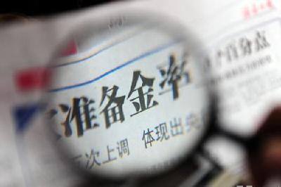 中国人民银行决定于2019年9月16日下调金融机构存款准备金率