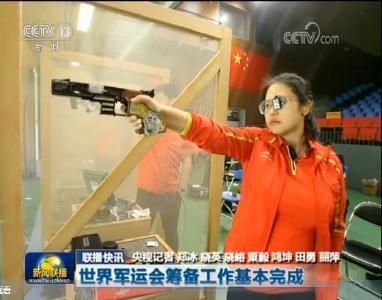 多档央视节目聚焦!武汉军运会第二阶段比赛门票已开售!这些项目门票售罄……