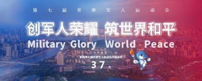 军运会直播规模堪比奥运,央视将派出创纪录的800人来武汉进行报道