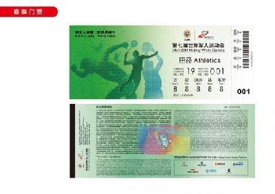 武汉军运会亲民票价备受点赞,这两个项目门票已卖完