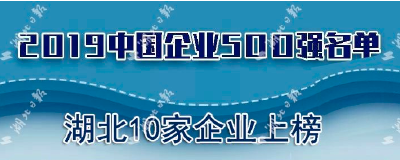 2019中国企业500强榜单公布!湖北10家企业上榜