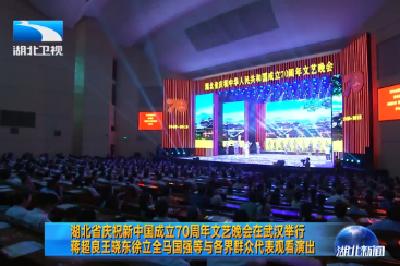 湖北省庆祝新中国成立70周年文艺晚会在武汉举行 蒋超良王晓东徐立全马国强等与各界群众代表观看演出