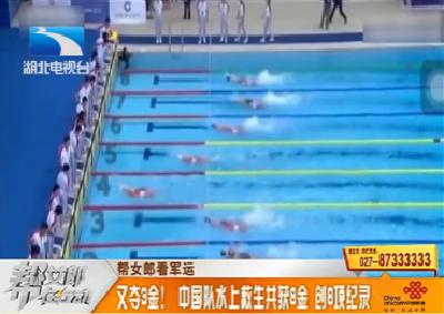 幫女郎看軍運:又奪3金!中國隊水上救生共獲8金 創8項紀錄