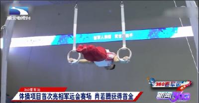 360看軍運:體操項目首次亮相軍運會賽場 肖若騰獲得首金