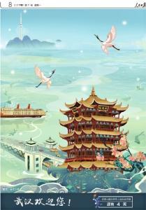 百国万人在此盛会 人民日报五张海报告诉你 这就是武汉