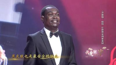 我愛你中國|講述你的故事,說出你的愛!