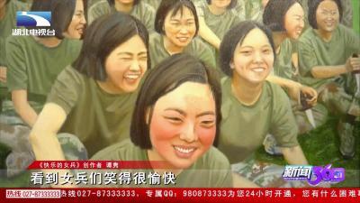 360关注:武汉美术馆展出301幅美术作品   专题创作祝福武汉军运会