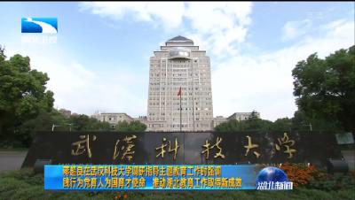 蔣超良在武漢科技大學調研指導主題教育工作時強調 踐行為黨育人為國育才使命 推動湖北教育工作取得新成效