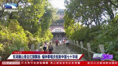 360關注:景區紅旗飄揚 編鐘奏唱共慶新中國七十華誕