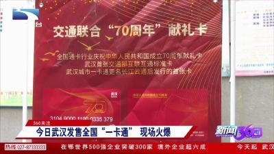 """360关注:252个城市通用 武汉发行全国""""一卡通""""首日现场火爆"""